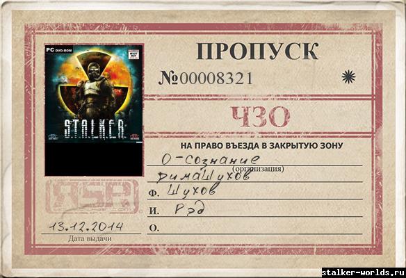 sw_1418514587__propusk.png