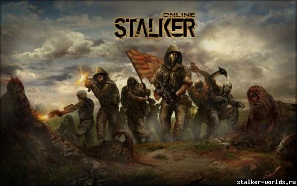 sw_1424854450__stalker-onl.jpg