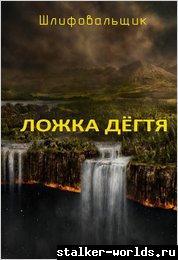 sw_1441298379__v-shlifovalschik-lozhka-d