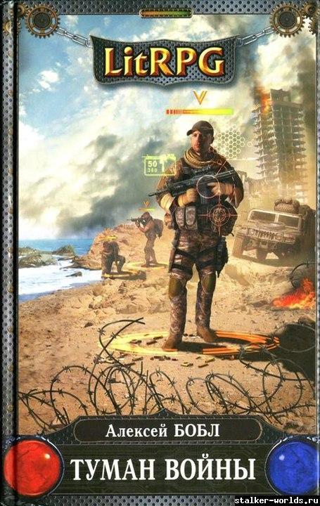 скачать игру сталкер туман войны через торрент бесплатно на компьютер - фото 11