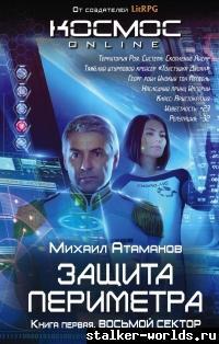 sw_1466325995__mihail_atamanov__zaschita