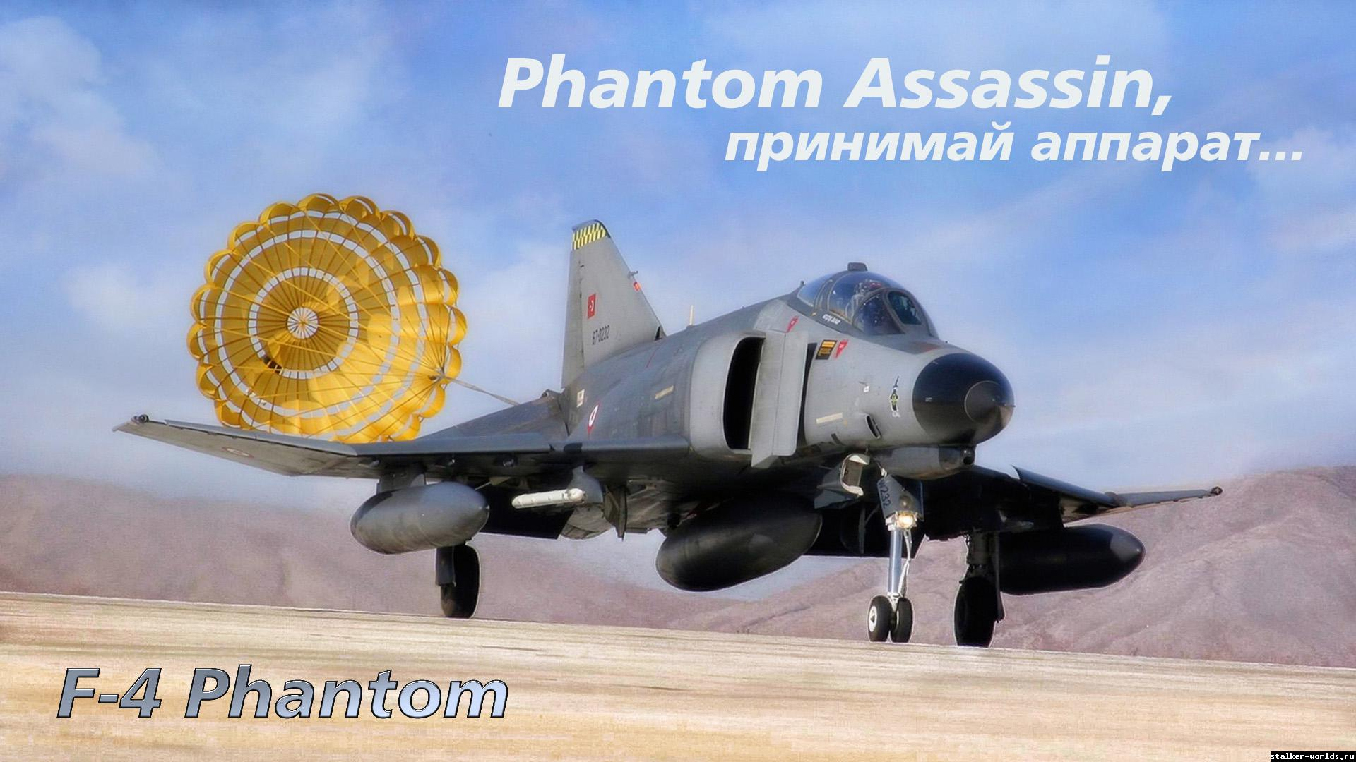 sw_1473661481__f4-phantom.jpg
