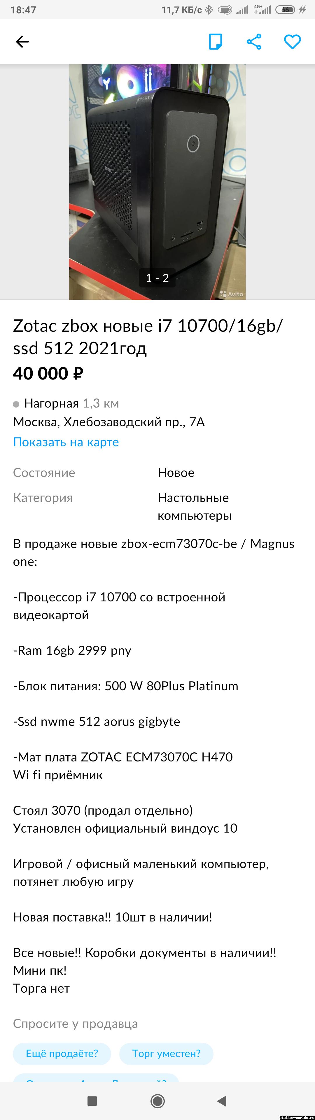 sw_1632412184__screenshot_2021-09-23-18-