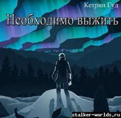 thumb_sw_1443379373__neobhodimo-vyzhit-c