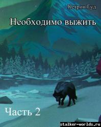 thumb_sw_1443379404__neobhodimo-vyzhit-c