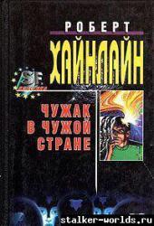 thumb_sw_1459435307__chuzhak-v-chuzhoj-s