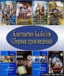 thumb_sw_1474898951__konstantin-kalbazov