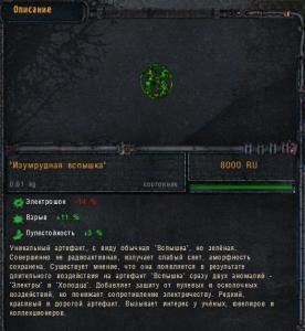 izumrydnya_vspishka.jpg