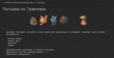 pystishka_iz_tramplina_recept.jpg