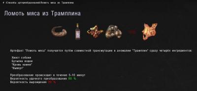 lomot_myasya_iz_tramplina.jpg