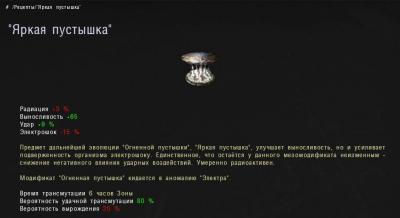 yarkaya_pystishka__recept.jpg