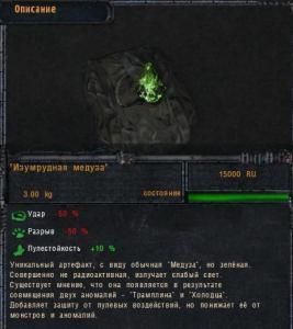 izumrydnaya_medyza.jpg