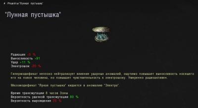 lynnaya_pystishka_recept.jpg