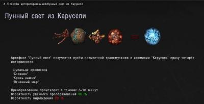 lynniy_svet_iz_karyseli.jpg