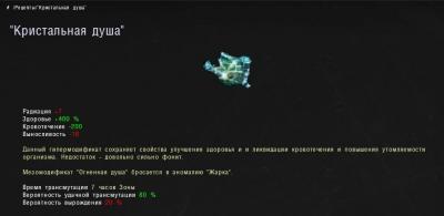 kristalnaya_dysha_recept.jpg