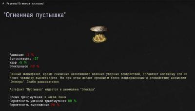 ognennaya_pystishka__recept.jpg