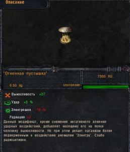ognennaya_pystishka.jpg