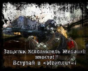 73d306_chaes__svyatilicshe_monolita.jpg