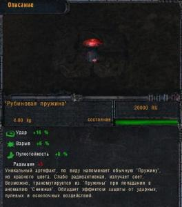 rybinovaya_prygina.jpg