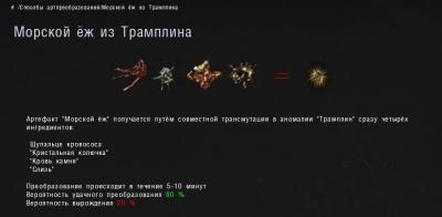morskoy_eg_iz_tramplina_recept.jpg