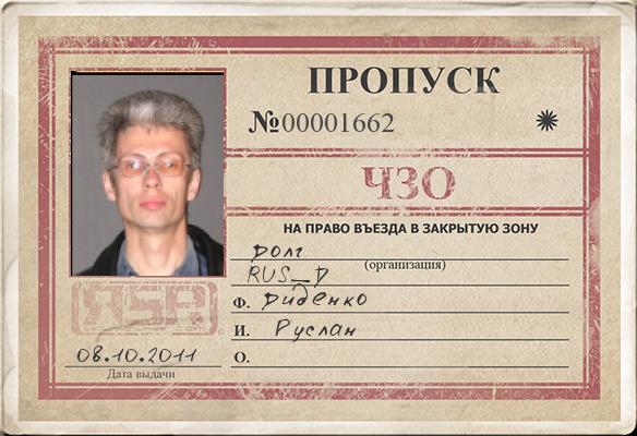 RUS_D_propusk.png