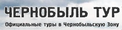 Поездка в Припять и Чернобыль