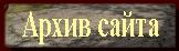 Хранилище сайта http://stalker-worlds.ru